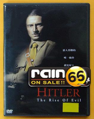 #⊕Rain65⊕正版DVD【希特勒:惡魔崛起】-猜火車-勞勃卡萊爾(直購價)