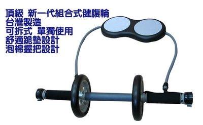開心運動場-頂級 新一代健腹輪組A(拉力繩 健腹輪 彈力繩  強生貝殼機 握力器 瑜珈墊)