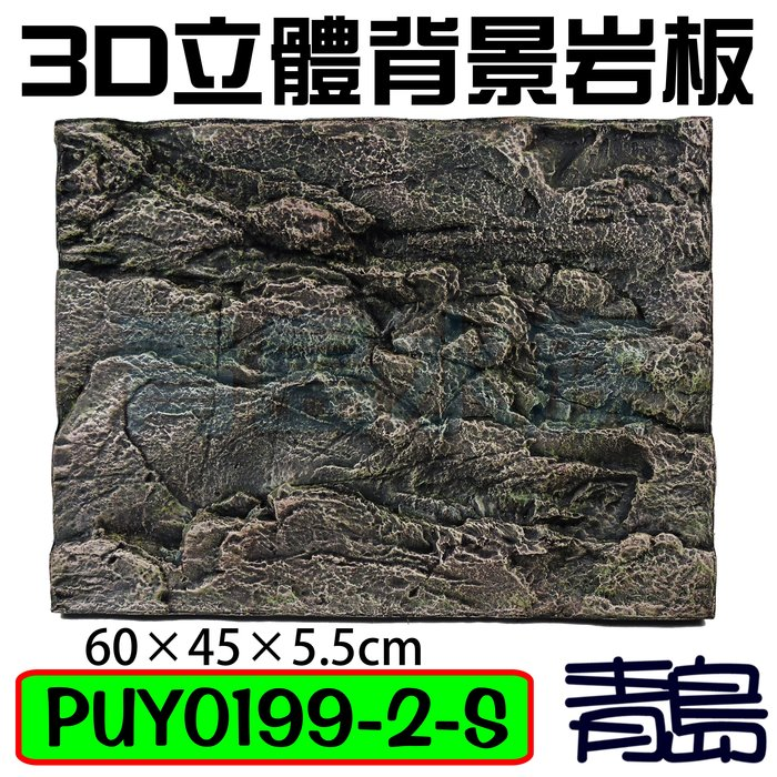 Y。。。青島水族。。。PUY0199-2-S台灣精品-3D立體背景岩板60×45×5.5cm 背景板==硬式-水紋岩石
