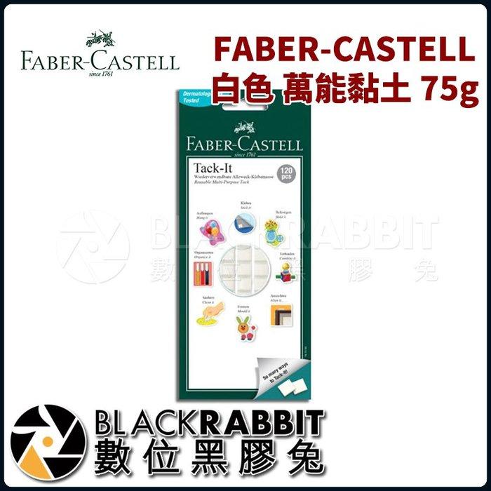 數位黑膠兔【 FABER-CASTELL 白色 萬能黏土 75g 】 白色 黏度強 環保 萬能 75g 安全