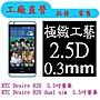 現貨 0.3mm 9H硬度 鋼化玻璃  HTC Desire 8...