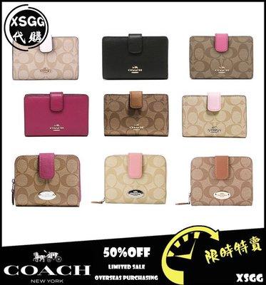 COACH 53436 52692 女士短夾 經典馬車零錢包 卡夾 卡包 手拿包 名片夾 多功能拉鏈短夾