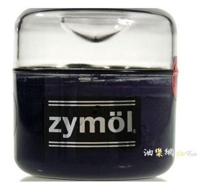 【油樂網】Zymol 黝黑蠟 EBONY Wax