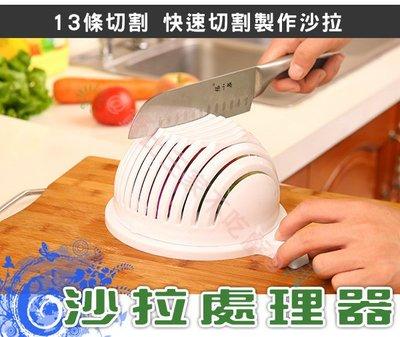 @貨比三家不吃虧@ 沙拉處理器 沙拉碗 蔬菜水果沙拉碗 塑料碗 salad cutter bowl 沙拉切割器 調理機