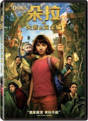 河馬音像~電影  朵拉與失落的黃金城  DVD 全新正版_起標價=直購價