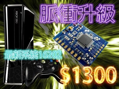 XBOX360 XBOX360Slim XBOX360E 改脈衝自製系統16747+LT3.0光碟機升級【台中恐龍電玩】