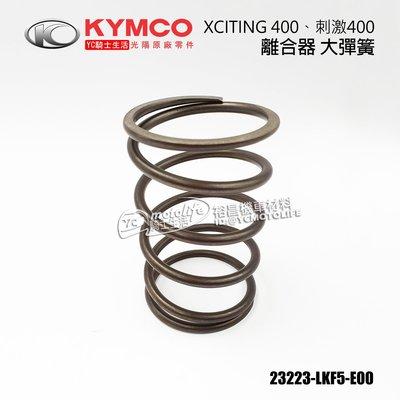 YC騎士生活_KYMCO光陽原廠 離合器 大彈簧 刺激400、XCITING 400i(SK80AA、80AB)LKF5