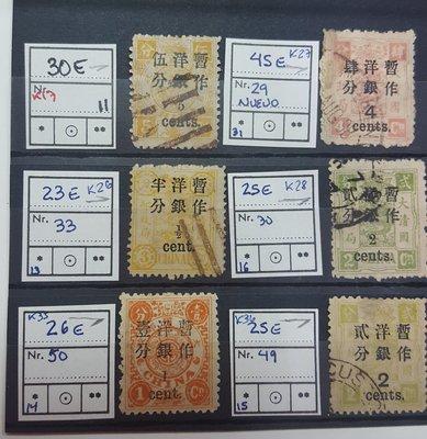 九九懷舊珍品- [珍貴郵票]清代慈禧壽辰紀念--加蓋暫作洋銀(含大字2 cents)