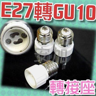 E7A89  E27轉GU10燈座 轉換燈頭 轉換燈座 E27-GU10 E27燈座 轉GU10燈座 延長座 轉換座