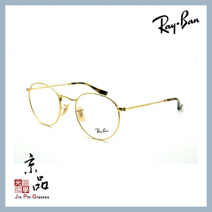 【RAYBAN】RB3447V 2500 金色 圓框 雷朋光學眼鏡 旭日公司貨 JPG 京品眼鏡