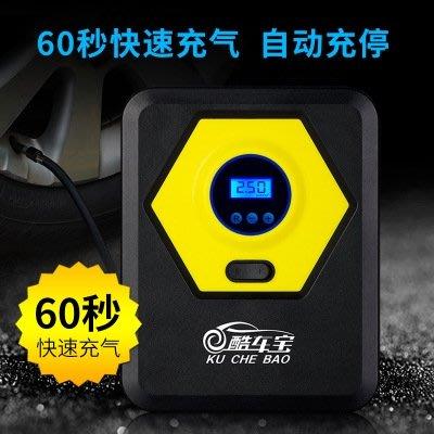 【可自取】數位顯示電動充氣泵、輪胎打氣機、充氣機、胎壓計、胎壓偵測器