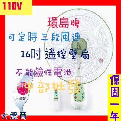 『中部電扇批發』優佳麗 環島牌 16吋 遙控壁扇 掛壁扇 太空扇 壁式通風扇 電風扇 壁掛扇 (台灣製造)