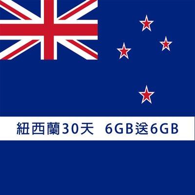 實測4G網速 紐西蘭Vodafone/Spark/2Degrees多網漫遊覆蓋南北島4G上網卡12GB 30天 澳洲可用
