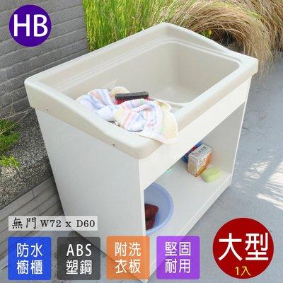 全館免運費塑鋼水槽【FS-LS007XD】日式ABS櫥櫃式大型洗衣槽(無門)-1入 台灣製造
