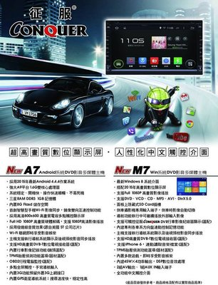 【宏昌汽車音響】NEW A7 ANDROID - NEW M7 WIN DVD WIN CE版 多媒體主機