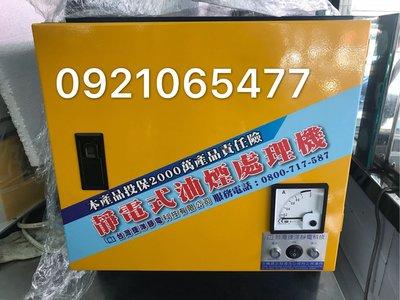 全新商品//1000型靜電機。 油煙處理機