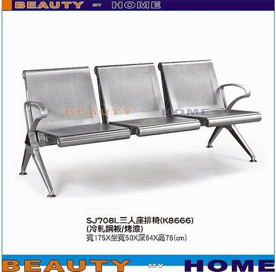 【Beauty My Home】19-CB-323-11三人座排椅【高雄】