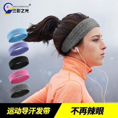 運動頭帶發帶導汗帶男健身籃球裝備跑步止汗護頭帶吸汗女排汗頭巾