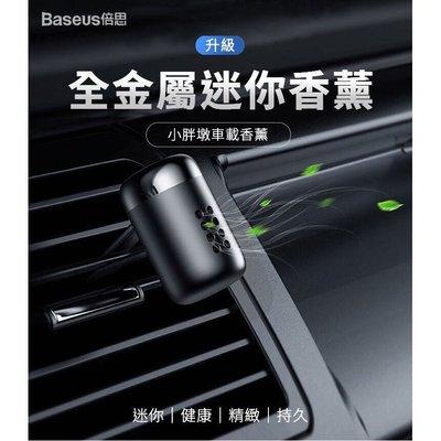 🔥倍思 / Baseus 車載香薰 可夾 風扇 冷氣 各類出風口 除煙味 汗味 異味🔥