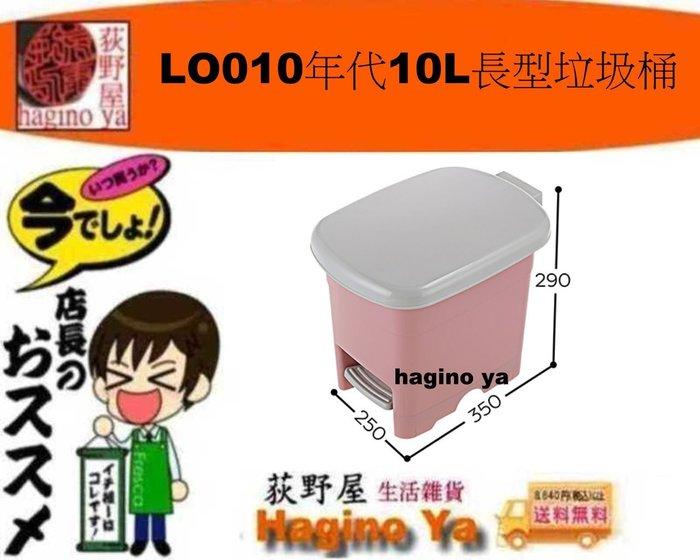 荻野屋 LO010年代10L長型垃圾桶  垃圾桶 環保置物桶 LO010 聯俯 直購價