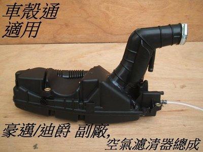 [車殼通]適用:豪邁125/迪爵125,空氣濾清器全組$350,,副廠件,