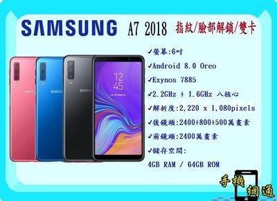 中壢『手機網通』SAMSUNG A7(2018)   攜碼 中華月租699  直購價1元
