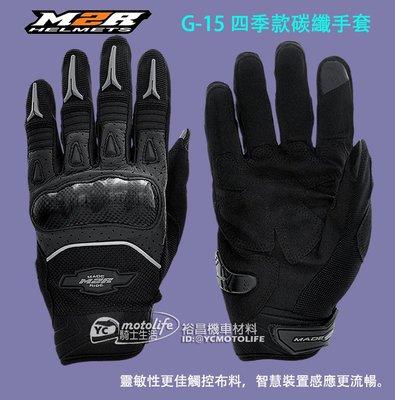 YC騎士生活_M2R G15 碳纖維 防摔手套 可觸控 防寒 防曬 透氣 四季款 越野 短手套 手感佳 黑色 機車手套
