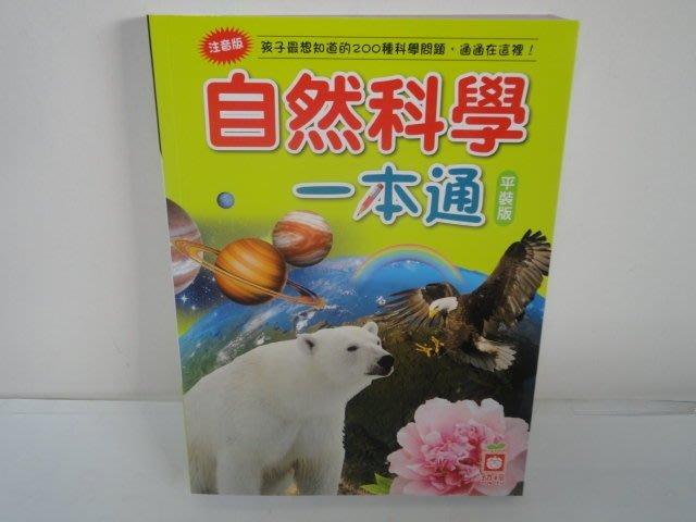 比價網~~幼福【1451 自然科學一本通(平裝版)】