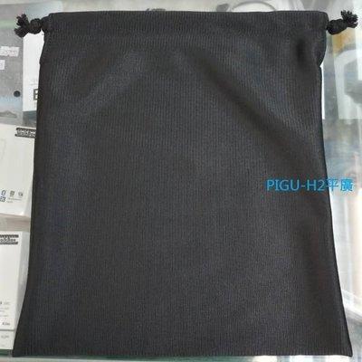 平廣 配件 PIGU-H2 中 收納袋 +繞線器 內部絨毛 平放 23 公分 乘 21 CM 中耳機收納袋 耳機 棉繩袋