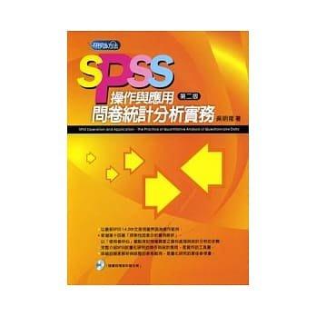 SPSS操作與應用-問卷統計分析實務