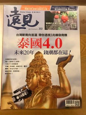 二手 書 遠見 Global Views~369期 2017/3出刊 泰國4.0 未來20年錢潮都在這! 9成新 舊雜誌