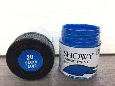 藝城美術►SHOWY棉布繪畫染料 T-shirt 專用繪布顏料 染料 #20 海藍色