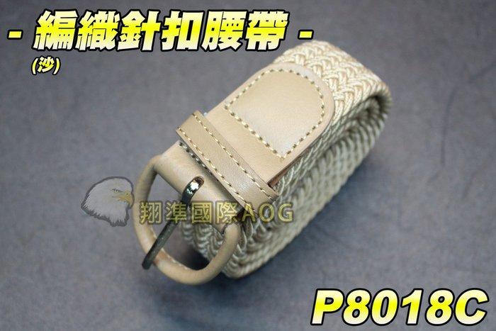 【翔準軍品AOG】編織針扣腰帶(沙) 戰術腰帶 鋁合金腰帶 高質感 軍用腰帶 皮帶 編織 P8018C