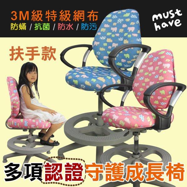 守習成長椅 電腦椅 升降椅 兒童椅 學生 學習椅 學童椅 幼兒椅 升降椅 太空記憶泡棉 SS100D+PP
