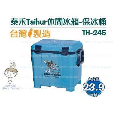 「收納工廠」泰禾 Taihur 23.9L休閒冰箱 免運費 冰桶 保冰 保冷 TH-245