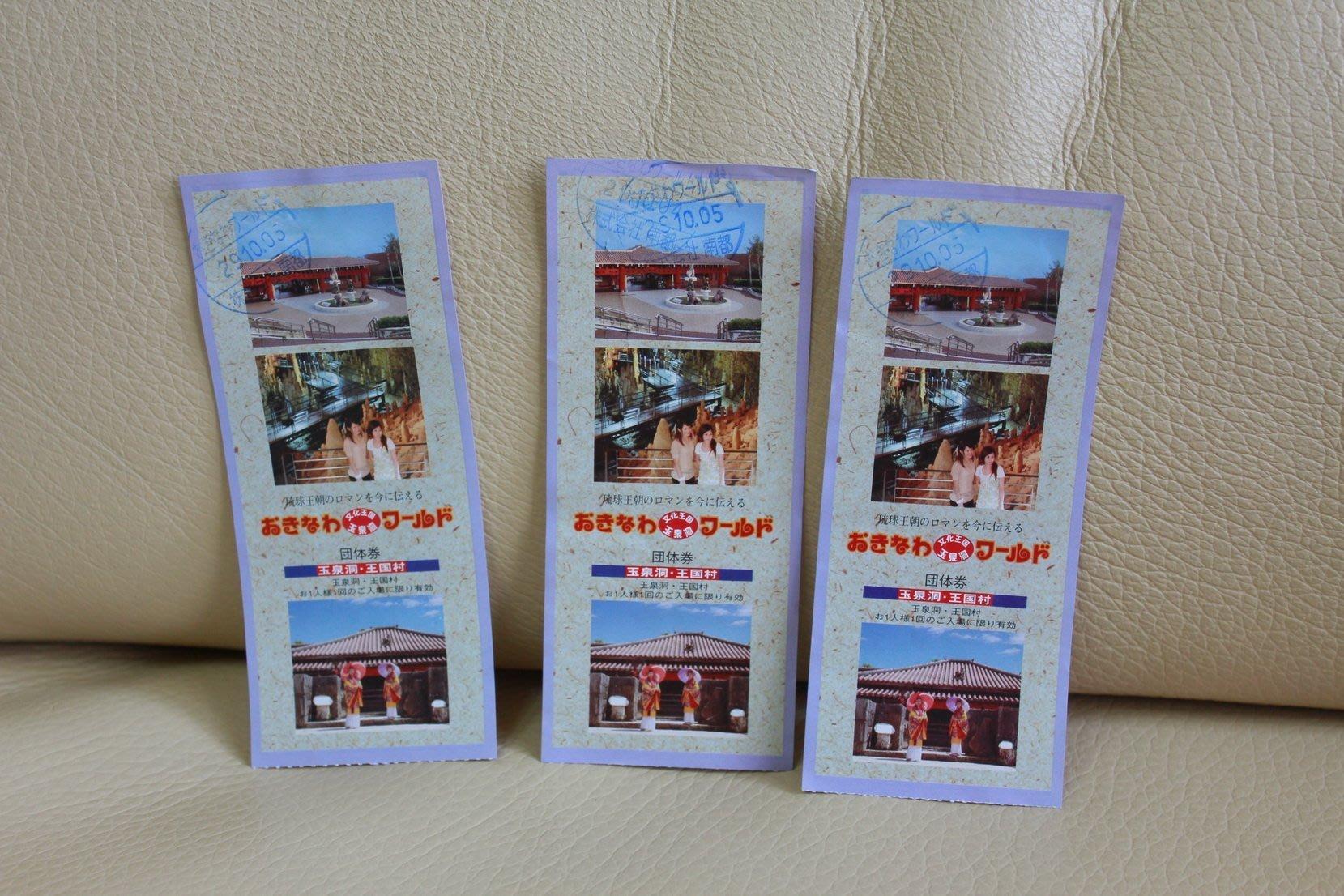 日本 琉球 沖繩 okinawa 玉泉洞 王國村 門票 入門券 入園券 存根 票根 入館券