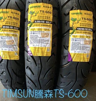 黑皮國際 騰森輪胎TS660系列13吋高抓系列優惠中 110/90-13-120/70-13-130/70-13