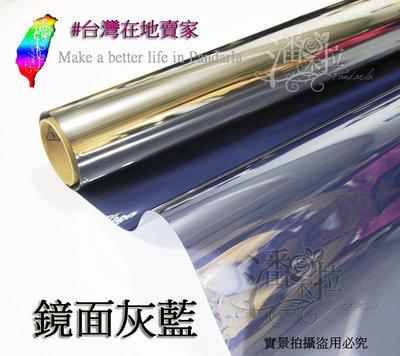 台灣賣家潘朵拉窗貼24小時快速出貨 鏡面灰藍 單向透視隔熱紙 反光隔熱膜 西曬降溫 居家隔熱紙 遮光 窗貼 有膠隔熱紙