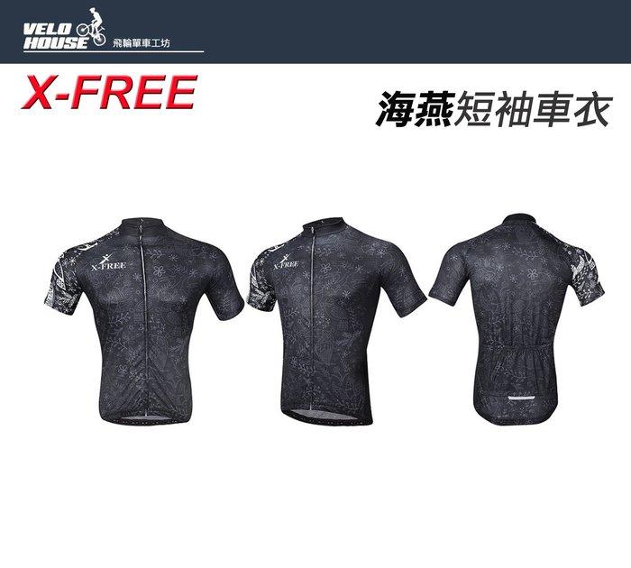 【飛輪單車】X-FREE 海燕自行車男款短袖車衣 單車春夏款騎乘服飾 吸濕速乾(車衣)