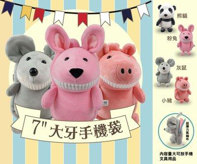 【限量】7吋大牙手機袋 大牙娃娃 小豬 熊貓 兔兔 老鼠 手機袋 娃娃 公仔 禮品