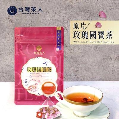 【台灣茶人】│原片玫瑰國寶茶(10入)