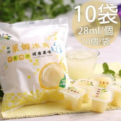 【老實農場】萊姆冰角10袋(28mlX10個/袋〉
