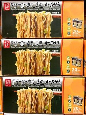 ?宅配免運? Costco好市多 A-Sha 阿舍乾拌麵 95公克 X 20包  noodles