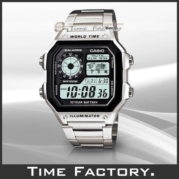 【時間工廠】全新 CASIO 10年電力 世界時間方型復古錶款 AE-1200WHD-1