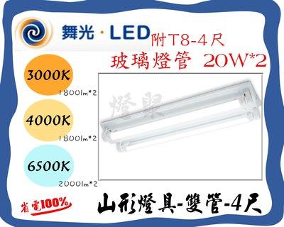 【燈聚】舞光 山形燈具 燈座 山型空台 4尺 雙管 雙燈 附 T8 玻璃燈管 附LED燈管 LED-4243R5