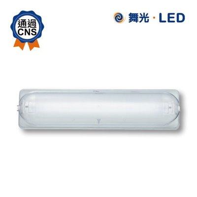【曼慢燈】舞光 1尺燈管圓蓋不鏽鋼燈具 空台 LED-1103ST