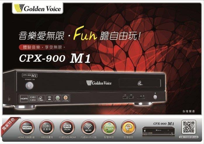 超便宜~金嗓M-1+點歌機可自錄新歌卡拉OK最新機合購音響另有代理美華音圓有店面保證
