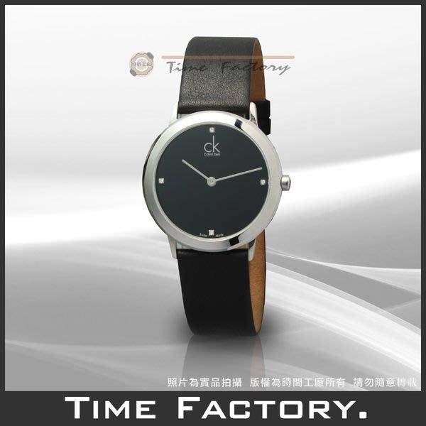 【時間工廠】全新原廠正品 CK Calvin Klein 簡約真鑽時尚皮帶腕錶 (大) K0351102