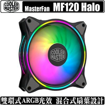 [地瓜球@] Cooler Master MasterFan MF120 Halo 12公分 風扇 ARGB