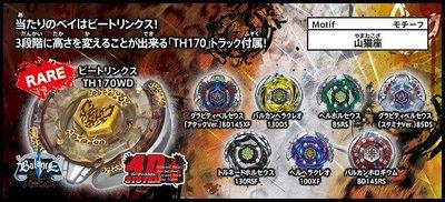 1戰隊TAKARA TOMY戰鬥盤戰鬥陀螺鋼鐵奇兵BB-109爆擊山貓抽抽包重裝黑騎士BD145XF確定款六佰五一元起標